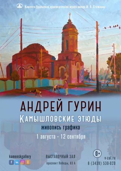 Камышловские этюды. Выставка Андрея Гурина