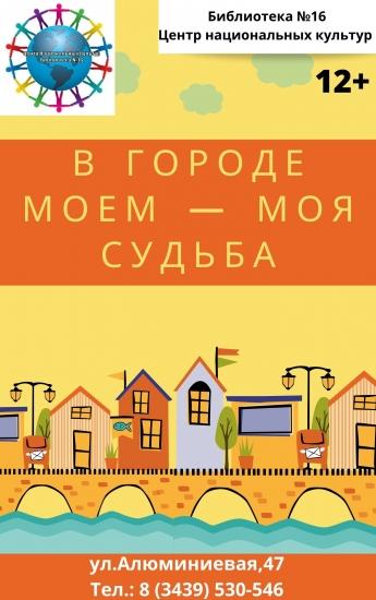 Эссе «В городе моем - моя судьба»