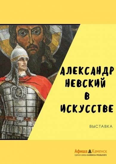Александр Невский в искусстве