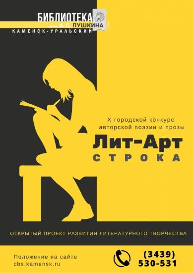 Лит-Арт-Строка 2021: литературный конкурс