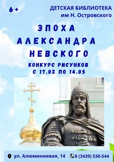 Конкурс рисунков «Эпоха Александра Невского»