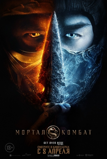 images/events/2021-04/mortal-kombat.jpg