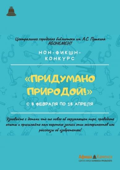 «Придумано природой!»: Пушкинка объявила конкурс для маленьких ученых