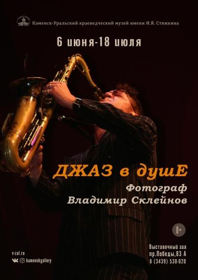 «Джаз в душе» Владимира Склейнова